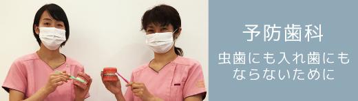 予防歯科 虫歯にも入れ歯にもならないために